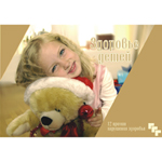 "The book ""Children's Health."" Butakova O."